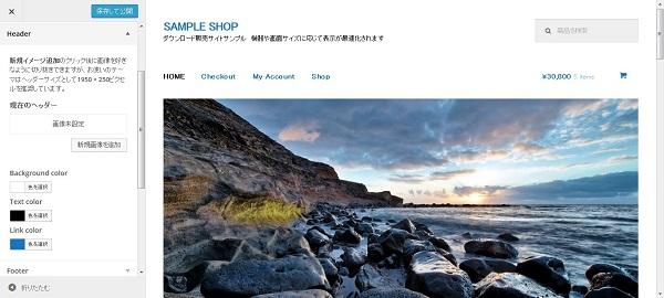 ダウンロードサイトの管理画面